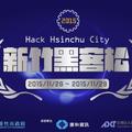 2015 新竹官網黑客松 Hack Hsinchu City