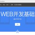 [簡] Web開發基礎 — Google 寫的網頁開發最佳實踐