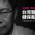 [繁] 看全新型態政論節目《政問-Talk to Taiwan》如何用直播翻轉台灣