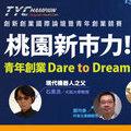 桃園新市力!創新創業國際論壇暨青年創業競賽