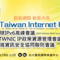 2015 Taiwan Internet Forum 創新網路,嶄新未來