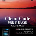 無瑕的程式碼-敏捷軟體開發技巧守則 (Clean Code: A Handbook of Agile Software Craftsmanship)
