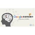 Google 深度學習實作