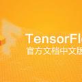 [簡] TensorFlow中文教學