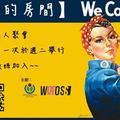 Wikiwomen Taiwan「薇姬的房間」一月第11次聚會
