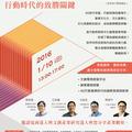 【4G創業通】文創電商座談:行動時代的致勝關鍵