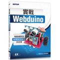 實戰 Webduino:物聯網開發x智慧家居應用x自走車