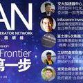 AAN WORKSHOP I : Lean on Frontier 挑戰第一步