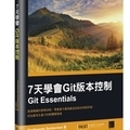 [繁] 7天學會Git版本控制 (Git Essentials)