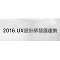 [繁] 2016 UX設計師發展趨勢