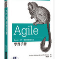 [繁] Agile 學習手冊 | Scrum、XP、精實和看板方法 (Learning Agile: Understanding Scrum, XP, Lean, and Kanban)