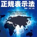 [繁] 處理大數據的必備美工刀-全支援中文的正規表示法精解(第二版)