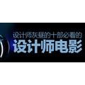 [簡] 設計師必看的10部電影(中篇)