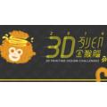 3D列印軟體創意競賽