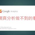 Google Analytics 網頁分析做不到的事