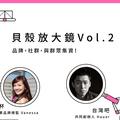 【貝殼放大鏡Vol. 2】品牌,社群,與群眾集資!