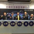 [繁] 台大成立「金融科技暨區塊鏈中心」研發新區塊練技術「G-coin」
