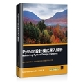 [繁] Python 設計模式深入解析 (Mastering Python Design Patterns)