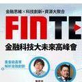 FinTech金融科技大未來高峰會