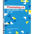 [繁] Processing入門|互動式圖形實作介紹 第二版