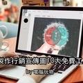 社群小編與部落格站長的圖片行銷必備10大免費工具