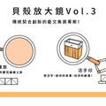 【貝殼放大鏡Vol. 3】傳統契合創新的藝文集資專案!