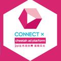 2016 Cheetah AD Platform 行銷高峰會