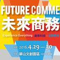 2016 Future Commerce 未來商務展
