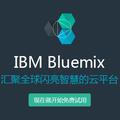 [簡] IBM Bluemix在線學習