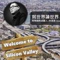 就世界論世界,我的矽谷創業之旅