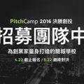 PitchCamp 2016 - 招募團隊中,現在就報名!