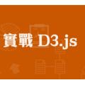 實戰 D3.js — 最熱門的互動資料視覺化技術
