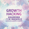 [Share] 移動互聯網大革命 - Growth Hacking - 從產品開發到推廣,六千萬下載量的經營心法