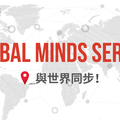 Global Minds Series