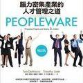 [繁] Peopleware:腦力密集產業的人才管理之道