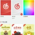 [簡] Android 介面風格切換