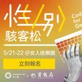 【女人迷 x 臺北市政府資訊局】性別駭客松 Code for Gender
