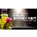 放視擂台賽之超級機器人大亂鬥 ( Arduino 行動應用工作坊 )