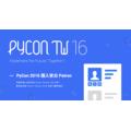 PyConTW 2016 個人贊助 Patron