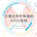 [繁] 高手才知道!七個你所不知道的 D3.js 秘技