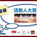 【CLBC x 交點 x Impact Hub Taipei x Accupass】台北活動人大聚