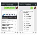China's WeChat foretells Facebook/Microsoft bot platforms' future