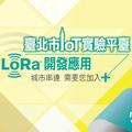 臺北市物聯網實驗平臺:LoRa開發應用