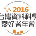 2016 台灣資料科學年會