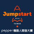 超過百萬獎金! Jumpstart pepper 機器人開發大賽 報名開始!