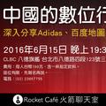 中國的數位行銷這樣幹-北京廣告扛霸子的血淚分享