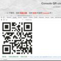 [繁] 在瀏覽器 Console 上畫 QR Code!