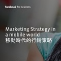 Facebook Marketing for a Mobile World (H1 2016)