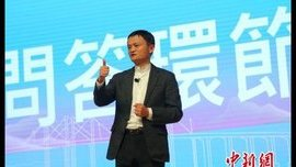 Jack Ma Calls for Global eCommerce