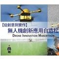 【從創意到實作】無人機創新應用自造松